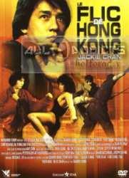 3294333024971 Le Flic De Hong Kong FR DVD